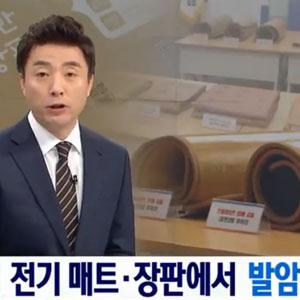 시중 전기매트 전기장판서 발암물질 무더기 검출/ MBC뉴스데스크