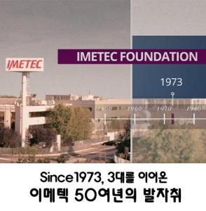 이메텍 오버블랑켓 딩고홍보영상