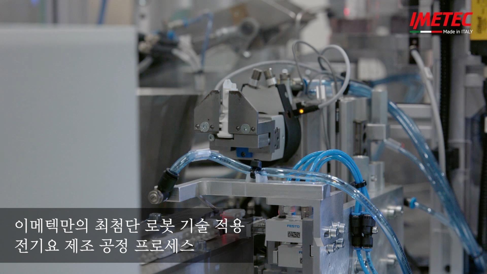 이메텍 최첨단 로봇기술 적용 전기요 제조 공정 😉