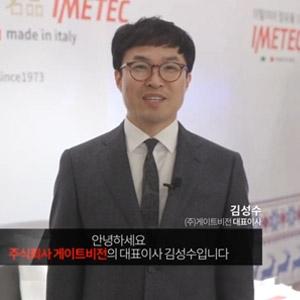 공식수입원 (주)게이트비젼 대표 인터뷰